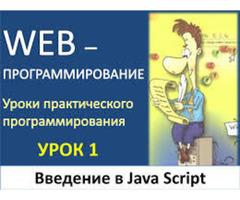 Уроки web программирования - Обучение с нуля